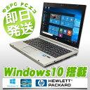 中古ノートパソコン HP 中古パソコン EliteBook 2560p Core i5 訳あり 4GBメモリ 12.5インチ Windows10 MicrosoftOffice2010 H&B 【中古】 【送料無料】