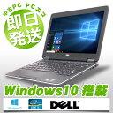 ノートパソコン 中古 DELL 中古パソコン SSD 第4世代i5 Latitude E7240 Core i5 訳あり 4GBメモリ 12.5インチ Windows10 Office 付き ..