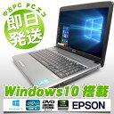 中古ノートパソコン EPSON 中古パソコン 映像編集対応 フルHD テンキー Endeavor NJ5500 Core i5 4GBメモリ 15.6インチ Windows10 Offi..