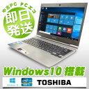 中古ノートパソコン 東芝 中古パソコン SSD dynabook Satellite R632/H Core i5 訳あり 4GBメモリ 13.3インチ Windows10 WPS Office 付き 【中古】 【送料無料】