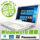 中古ノートパソコン Panasonic 中古パソコン 大画面 Let'snote CF-B11RWPCS Core i3 4GBメモリ 15.6インチ DVDマルチ Windows10 Micros..