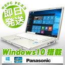 中古ノートパソコン Panasonic 中古パソコン フルHD 大画面 Let'snote CF-B11 Core i5 訳あり 4GBメモリ 15.6インチ Windows10 Microso..