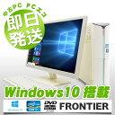 中古デスクトップパソコン Frontier 中古パソコン 大容量HDD フルHD FRS711/23A Core i7 訳あり 4GBメモリ 23インチ DVDマルチ Windows..