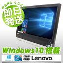 中古デスクトップパソコン Lenovo 中古パソコン 一体型 フルHD ThinkCentre M90z Core i3 4GBメモリ 23インチ DVDマルチ Windows10 Mic..