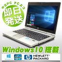 ノートパソコン 中古 HP 中古パソコン EliteBook 2570p Core i5 訳あり 4GBメモリ 12.5インチ Windows10 WPS Office 付き 【中古】 【送料無料】
