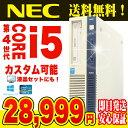 デスクトップパソコン 中古 NEC 中古パソコン 第4世代 Corei5 カスタム可能 Mate PC-MK32MB-G Core i5 4GBメモリ DVDマルチ Windows10 WPS Office 付き 【中古】 【送料無料】