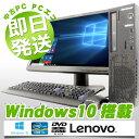 中古デスクトップパソコン Lenovo 中古パソコン 大容量HDD ThinkCentre Edge 72 Core i3 4GBメモリ 22インチ DVDマルチ Windows10 WPS ..