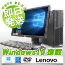 中古デスクトップパソコン Lenovo 中古パソコン ThinkCentre M73 Pentium 4GBメモリ 22インチ Windows10 MicrosoftOffice2007 【中古】..