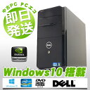 中古デスクトップパソコン DELL 中古パソコン ゲーミングPC 3D対応 Vostro 460 Core i7 8GBメモリ DVDマルチ Windows10 GT640 WPS Office 付き 【中古】 【送料無料】