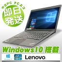 中古ノートパソコン Lenovo 中古パソコン ウルトラブック SSD ThinkPad X1 Carbon Core i5 4GBメモリ 14インチ Windows10 MicrosoftOff..