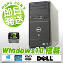 中古デスクトップパソコン DELL 中古パソコン 3Dゲーム ゲーミングPC Vostro 270 Core i5 4GBメモリ DVDマルチ Windows10 GT620 WPS Office 付き 【中古】 【送料無料】