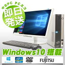 デスクトップパソコン 中古 富士通 中古パソコン 大画面 フルHD ESPRIMO D551/FX Core i3 4GBメモリ 23インチ DVDマルチ Windows10 WPS..
