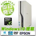 中古デスクトップパソコン EPSON 中古パソコン ゲーミングPC 強力性能 Endeavor MR4300 Core i7 8GBメモリ Windows10 GT630 Office 付き 【中古】 【送料無料】