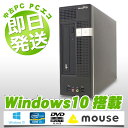 デスクトップパソコン 中古 Mouse 中古パソコン 500GB MousePro-S270B Core i3 8GBメモリ DVDマルチ Windows10 Office 付き 【中古】 【送料無料】