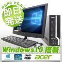 中古デスクトップパソコン Acer 中古パソコン 大容量HDD Veriton X4620 Core i5 4GBメモリ 21.5インチ DVDマルチ Windows10 iiyama E22..