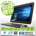 デスクトップパソコン 中古 HP 中古パソコン 一体型 AIO Compaq 20-r030jp Pentium 訳あり 4GBメモリ 19.5インチ DVDマルチ Windows10 Office 付き 【中古】 【送料無料】