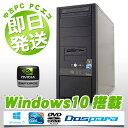 デスクトップパソコン 中古 Dospara 中古パソコン ゲーミングPC Core i7 4GBメモリ DVDマルチ Windows10 Office 付き 【中古】 【送料..