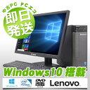 デスクトップパソコン 中古 IBM 中古パソコン Lenovo H530s Pentium Dual Core 4GBメモリ 22インチ DVDマルチ Windows10 Office 付き 【中古】 【送料無料】