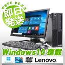 中古デスクトップパソコン Lenovo 中古パソコン ThinkCentre M90 Core i3 4GBメモリ 22インチ DVDマルチ Windows10 Office 付き 【中古..