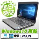 中古ノートパソコン EPSON 中古パソコン テンキー付き 500GB Endeavor NJ3700 Core i3 4GBメモリ 15.6インチ Windows10 WPS Office 付..