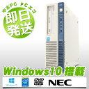 デスクトップパソコン 中古 NEC 中古パソコン 8GB 500GB Mate MK32M/B-H Core i5 8GBメモリ DVDマルチ Windows10 Office 付き 【中古】 【送料無料】