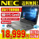 中古ノートパソコン NEC 中古パソコン Corei5でこの価格 お得 VersaPro Core i5 訳あり 2GBメモリ 15インチ Windows10 Office 付き 【..