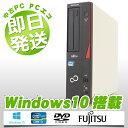 中古デスクトップパソコン 富士通 中古パソコン ESPRIM...
