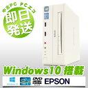 中古デスクトップパソコン EPSON 中古パソコン SSD コンパクトデスク Endeavor ST160E Core i5 4GBメモリ DVDマルチ Windows10 Microso..
