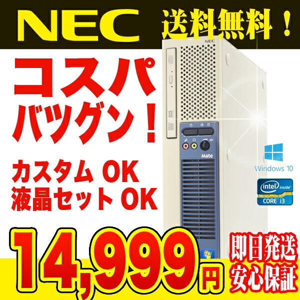 デスクトップパソコン 中古 カスタム可能 NEC 中古パソコン Mate シリーズ Core i3 4GBメモリ Windows10 WPS Office 付き 【中古】 【送料無料】