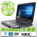 ノートパソコン 中古 NEC 中古パソコン テンキー VersaPro VK24T/X-D(VX-D) Core i5 4GBメモリ 15....