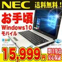 ノートパソコン 中古 NEC 中古パソコン VersaPro Ultraliteシリーズ Celeron 3GBメモリ 12.1インチ Windows10 WPS Office 付き 【中古】 【送料無料】