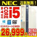 中古デスクトップパソコン NEC 中古パソコン 第4世代 Corei5 Mate PC-MK32MB-G Core i5 4GBメモリ DVDマルチ Windows10 Office 付き 【中古】 【送料無料】