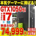ゲーミングPC GTX1050ti リノ...