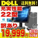 中古デスクトップパソコン DELL 中古パソコン OptiPlex Core i3 訳あり 4GBメモリ 22インチ Windows10 Office 付き 【中古】 【送料無料】