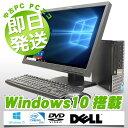 中古デスクトップパソコン DELL 中古パソコン 省スペース OptiPlex 7010USFF Celeron 訳あり 4GBメモリ 22インチ Windows10 Office 付き 【中古】 【送料無料】