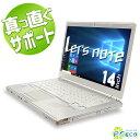 中古ノートパソコン Panasonic 中古パソコン 薄型 SSD 8GB Let 039 snote CF-LX3EDTCS Core i5 8GBメモリ 14インチ DVDマルチ Windows10 Office 付き 【中古】 【送料無料】