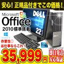 マイクロソフトオフィス付き 中古デスクトップパソコン DELL 中古パソコン OptiPlex Core i3 4GBメモリ 22インチ Windows10 office付き 【中古】 【送料無料】