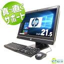 デスクトップパソコン 中古 Office付き 中古パソコン 一体型 フルHD Windows10 hp Compaq Pro6300 All-in-One Core i3 4GBメモリ 21.5型 中古パソコン 中古デスクトップパソコン