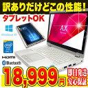 ノートパソコン 中古 Office付き SSD フルHD Windows10 Panasonic Let 039 snote CF-AX3 Core i5 4GBメモリ 11.6型 中古パソコン 中古ノートパソコン