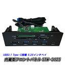 USB3.1 Type-C搭載 5.25インチベイ内蔵型フロントパネル STW-3125