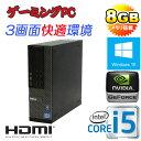 中古パソコン デスクトップ ゲーミングpc DELL 7010SF Core i5 3470(3.2GHz) 大容量メモリ8GB HDD500GB DVDマルチ GeforceGT1030(HDMI)..