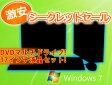 中古パソコン【Win7搭載モデル店長におまかせ!!】シークレットセール!Windows7搭載17液晶セット 02P06Aug16【s-1】【中古】