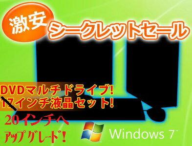 中古パソコン 限定品/20ワイドにアップグレード中 /Win7搭載モデル 店長におまかせ シークレットセール Windows7搭載デスクトップPC 20インチ液晶セット /s-1/中古