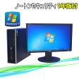 中古パソコン ノートンセキュリティ1年版付 PC HP8000 Elite SF+22ワイドモニター Pentium Dual-Core E5400メモリ4GBDVD-ROM64Bit Windows7 ProR-dtb-369 /R-dtb-369/中古【02P03Dec16】