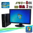 64Bit7Pro HP Compaq 8200 Elite SF/24型ワイド液晶(フルHD対応)(Core i3-2100)(メモリ8GB)(2TB)(DVDマルチ)(R-dtb-427) 532P15May16 中古パソコン【中古】