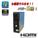大型テレビへ接続OK!DELL Optiplex 780SF(Core2 Duo E8400)(DVDマルチ)(メモリー2GB→4GBへ)(GeforceGT7...