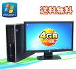 中古パソコンメモリー4GB HP 6000Pro SFF 20ワイド液晶モニター(Core2Duo E7500-2.93GHz)(64Bit Windows7 Pro)(R-dtb-373)02P06Aug16【R-dtb-373】【中古】