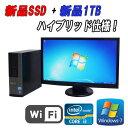 中古パソコン 無線LAN対応 SSD+1TB DELL 790SF 23ワイド液晶 Core i3 ...