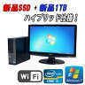 中古パソコン無線LAN対応 SSD+1TB DELL 790SF 24ワイド液晶(Corei3 2100(3.1GHz)(メモリ4GB)(DVD-ROM)(64Bit Windows7)02P06Aug16【R-dtb-455】【中古】