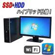 中古パソコン 無線LAN対応 高速SSD+HDD HP 8000Elite SFF 20ワイド液晶モニター Core2Duo E8400 3.0GHzメモリ4GB64Bit Windows7 ProR-dtb-456 /R-dtb-456/中古【02P03Dec16】